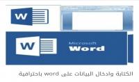 الكتابة وادخال البيانات على word