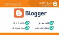 إنشاء موقع بلوجر مع تركيب قالب مجاني   هدية