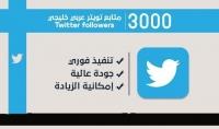 اضافة 3000 متابع عربى   خليجى حقيقي جودة عالية ب5$ فقط
