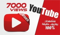 7000 مشاهدة لفيديو اليوتيوب وآمن 100فى 100 لادسنس