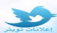 الاعلان عبر حسابنا في التويتر ليصل لاكثر من مليون متابع