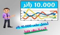 جلب 10 000 زائر في ظرف 3 أيام
