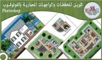 فرش المخططات والواجهات المعمارية بالفوتوشوب