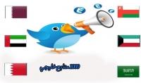 1000 متابع عربى خليجى لحسابك فى تويتر مع الضمان