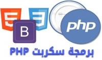 برمجة المدونات الشخصية بإستخدام php and mysqli ومواقع من صفحة واحدة