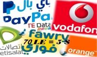 اعلى سعر في اي خدمة مع تحدي 5$=70جنيه مصري على اي شبكة موبايل في مصر