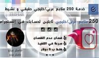 250 متابع عربي خليجي HQ جودة عاالية