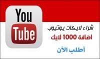 1000 لايك حقيقي لفديوهاتك على اليوتيوب