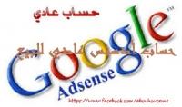 سابيع لك مدونة عربية بها اكثر من 40مقالة ومرتبطة بحساب ادسنس عادي