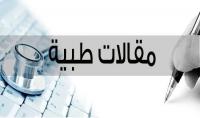 كتابة و ترجمة مقالات طبية من الإنجليزية إلى العربية والعكس