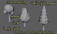تصميم مجسم ثلاثي الابعاد 3D modeling