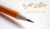 مقالات عربية حصرية بمواضيع متنوعة ومميزة