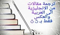 ترجمة مقالات او نصوص من انجليزية لعربية والعكس