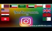 طريقة زيادة متابعين عرب مع الطريقة ومضمونة 100%