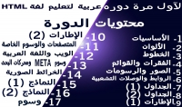 آقدم لك ولآول مرة دورة عربية لتعليم لغةHTMIL لتصميم المواقع