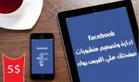 ادمين نشيط لصفحات الفيسبوك بسعر معقول