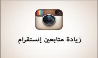 1000 متابع عربي شبه متافعلين