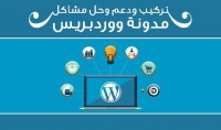 تركيب و حل مشاكل مدونة ووردبريس