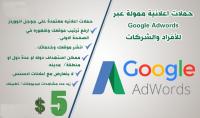 اعلان ممول علي جوجل ادورد Google AdWords يحقق لك افضل النتائج واعلى الزيارات الامنة