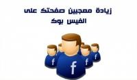 سأدير لك صفحتك على الفيس بوك واعمل علي زيادة المعجبين بها