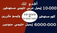 آقدم لك ملف به10 000إيميل عربي خليجي 6مليون إيميل خليجي منوعين ومستهدفين
