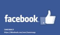 525 معجب عربي خليجي حقيقي لصفحتك ع الفيس بوك