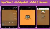 خدمة إنشاء التطبيقات الإسلامية بكل احترافية