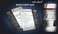 إعداد سيرة ذاتية متميزة تجذب إليك أصحاب العمل لقراءتها بالإنجليزية او العربية