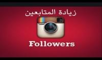 1000 متابع انستجرام عربى   خليجى