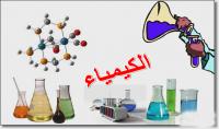 المساعدة و المشورة في علم الكيمياء