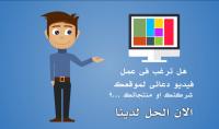 تصميم فيديو انيميشن تسويقى لمنتجك او شركتك بتقنية ووايت بورد و موشن جرافيك