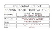 تصميم الأعمال الكهربائية للمشاريع الإدارية والسكنية