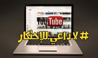 تصدر فيديوهاتك للمحركات البحث   ب7 طرق