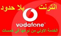 لمستخدمي فودافون مصر:انترنت بلا حدود وبسرعات عالية جدا