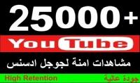 اضافة 25000 الف مشاهدة لليوتيوب
