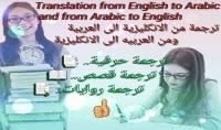 الترجمة لمختلف النصوص من الانكليزية للعربية والعكس صحيح