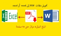 تحويل بيانات pdf الى word أو excel