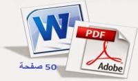 كتابة 50 صفحة على برنامج Word عربى أو إنجليزى من Pdf