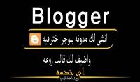 انشى لك مدونه بلوجر احترافيه اضافه قالب روعه