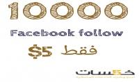 10000 فولو *متابع* على الفيس بوك
