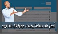 تقديم مساعدة وخدمات مجانية لأي شئ تريده عبر هذا الموقع العربي شبيه موقع خمسات لكنه مجاني.