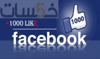 سازودك بــــــ1000 معجب لصفحتك على الفيسبوك ب$5