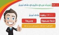 1500 رتويت او تفضيلات عربي   خليجي لتغريداتك بتويتر