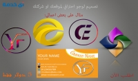 تصميم لوجو شعار احترافي لموقعك او شركتك
