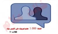 1000 عضو فعال لجروبك على الفيس بوك بـ 5$ اعضاء عرب فعالين ونشطين