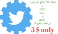 اضافة 2000 متابع او 2000 ريتويت Retweets او 2000 Favorites لتغريدتك في 24 ساعه