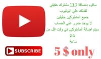 اضافة 110 مشترك حقيقي الي قناتك في اليوتيوب في اقل من 24 ساعة