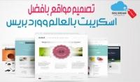 إنشاء موقع إلكتروني وتركيب قالب ووردبريس عليه