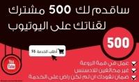 اعطيك 500 مشترك على قناتك في اليوتيوب مقابل 5$