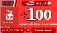 100 مشترك حقيقي وأمن لقناتك على اليوتيوب